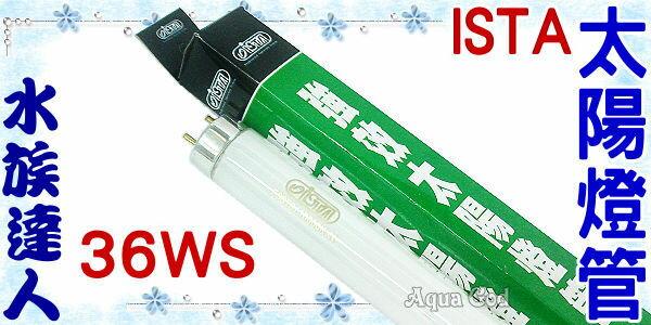~水族 ~伊士達ISTA~T8太陽燈管.36WS~ 讚!