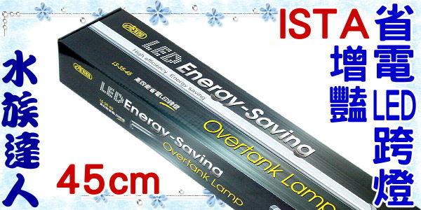 【水族達人】伊士達ISTA《高效能省電LED跨燈45cm(1.5尺).I-391(增豔)》增艷節省電能,低碳排放