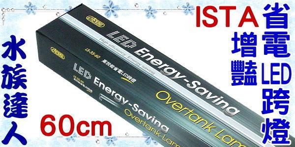 ~水族 ~伊士達ISTA~高效能省電LED跨燈60cm 2尺 .I~392 增豔 ~增艷