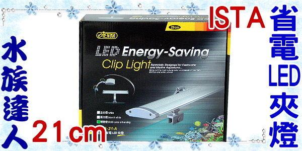 【水族達人】伊士達ISTA《高效能省電LED夾燈21cm.LS-55-21-A(紅白/增豔燈)》