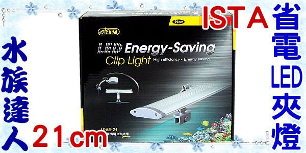 【水族達人】伊士達ISTA《高效能省電LED夾燈21cm.LS-55-21(全白燈)》