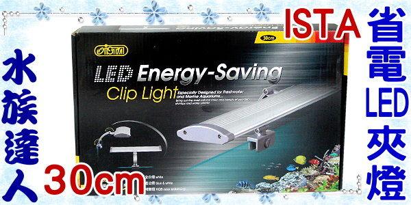 ~水族 ~伊士達ISTA~高效能省電LED夾燈30cm.LS~55~30~A^(紅白 增豔