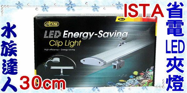 【水族達人】伊士達ISTA《高效能省電LED夾燈30cm.LS-55-30(全白燈)》節省電能,低碳排放