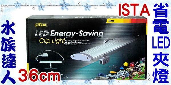 ~水族 ~伊士達ISTA~高效能省電LED夾燈36cm.LS~55~36~A^(紅白 增豔
