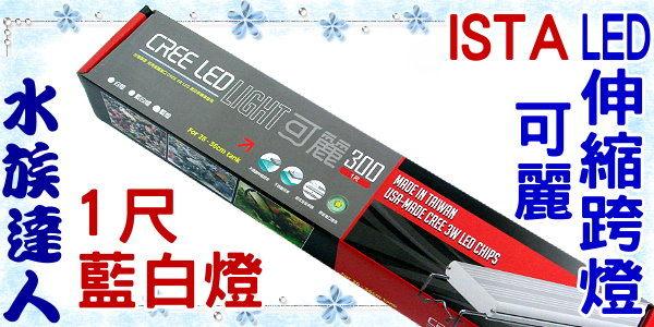 【水族達人】伊士達ISTA《可麗 300 LED伸縮跨燈1尺(藍白燈)》30cm/LED燈