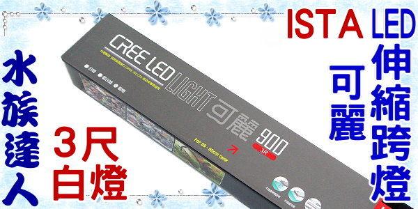 【水族達人】伊士達ISTA《可麗 900 LED伸縮跨燈3尺(白燈)》90cm/LED燈