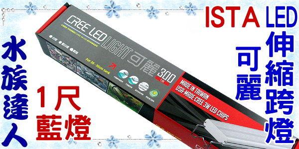 ~水族 ~伊士達ISTA~可麗 300 LED伸縮跨燈1尺^(藍燈^)~30cm LED燈