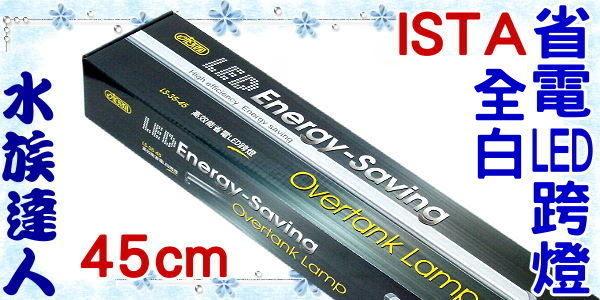 【水族達人】伊士達ISTA《高效能省電 LED 跨燈45cm(1.5尺).全白》LED燈