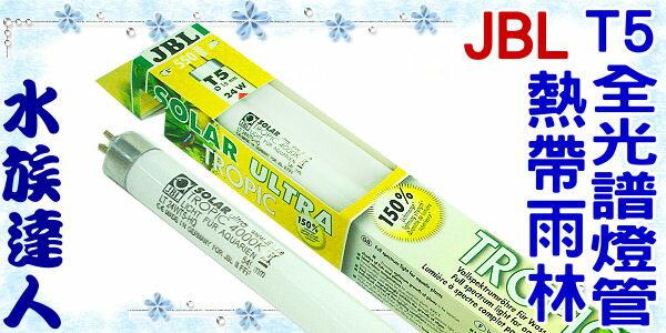 【水族達人】JBL《Tropic熱帶雨林全光譜燈管.24W》T5燈管 超明亮!