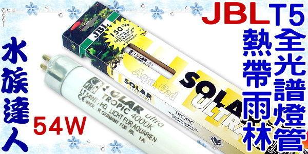 ~水族 ~JBL~Tropic熱帶雨林全光譜燈管.54W~T5燈管 超明亮!