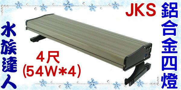【水族達人】JKS《T5鋁合金高反射四燈(2白燈2藍燈).4尺(54W*4)》☆附腳架、燈管☆