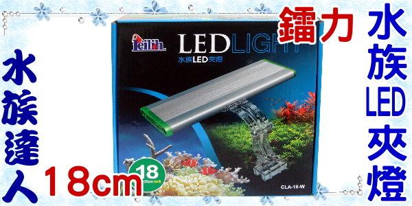 【水族達人】鐳力Leilih《水族LED夾燈18cm(6白燈) .CLA-18-W》安規認證