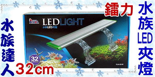 【水族達人】鐳力Leilih《水族LED夾燈32cm(9白燈) .CLA-32-W》安規認證
