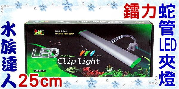 【水族達人】鐳力Leilih《3C蛇管LED夾燈25cm(6白燈) .CLB-25-W》安規認證