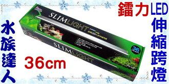 【水族達人】鐳力Leilih《SLIM 系列超薄LED伸縮跨燈36cm/1.2尺》LED燈