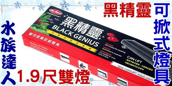 【水族達人】黑精靈《T8高反射可掀式鋁合金雙燈1.9尺(15W*2)安規認證》含腳架