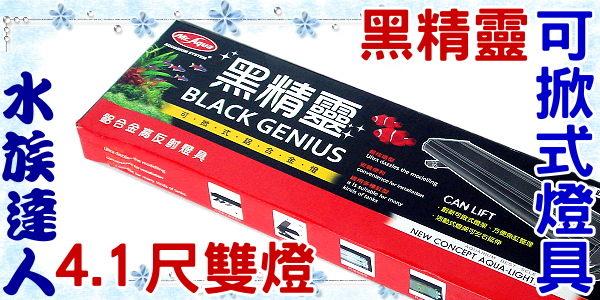 【水族達人】黑精靈《T8高反射可掀式鋁合金雙燈4.1尺(40W*2)安規認證》含腳架