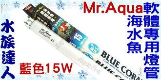 【水族達人】水族先生Mr.Aqua《T8海水魚/軟體專用培育燈管.藍色15W》可增進海水軟體生長