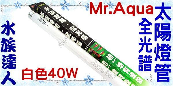 ~水族 ~水族先生Mr.Aqua~T8全光譜太陽燈管.白色40W~高光色、高亮度、高穿透性