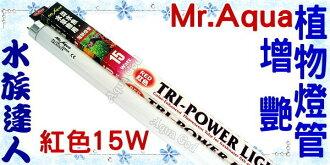 【水族達人】水族先生Mr.Aqua《T8淡水魚/水草專用增豔植物燈管.紅色15W》可增進水草及魚隻顏色