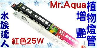 【水族達人】水族先生Mr.Aqua《T8淡水魚/水草專用增豔植物燈管.紅色25W》可增進水草及魚隻顏色