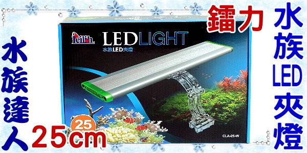 【水族達人】鐳力Leilih《水族LED夾燈25cm(7白燈) .CLA-25-W》安規認證