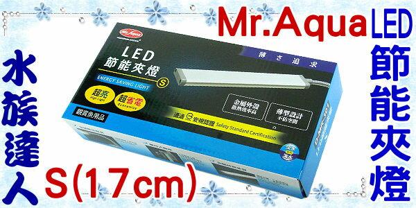 ~水族 ~水族先生Mr.Aqua~LED節能夾燈S^(17cm^).D~MR~301~安規