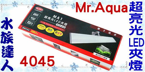 【水族達人】水族先生Mr.Aqua《MA1超亮光LED夾燈4045.D-MR-313》適用魚缸40~45cm
