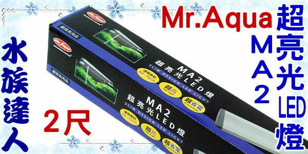 <br/><br/>  【水族達人】水族先生Mr.Aqua《MA2超亮光LED燈2尺.D-MR-323》安規認證<br/><br/>