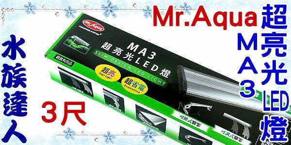 【水族達人】水族先生Mr.Aqua《MA3超亮光LED燈3尺.D-MR-333》安規認證