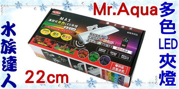~水族 ~水族先生Mr.Aqua~MA5遙控式多色LED夾燈22cm.D~MR~361~L