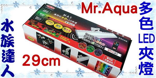 ~水族 ~水族先生Mr.Aqua~MA5遙控式多色LED夾燈29cm.D~MR~362~L