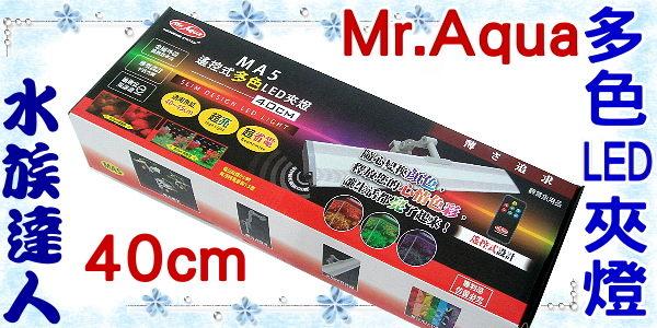 ~水族 ~水族先生Mr.Aqua~MA5遙控式多色LED夾燈40cm.D~MR~363~L