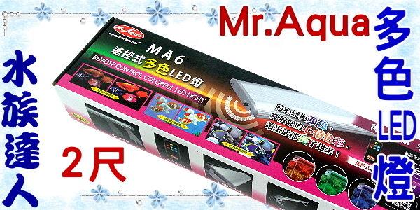 ~水族 ~水族先生Mr.Aqua~MA6遙控式多色LED跨燈2尺.D~MR~372~LED
