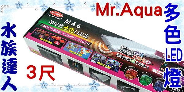 ~水族 ~水族先生Mr.Aqua~MA6遙控式多色LED跨燈3尺.D~MR~373~LED