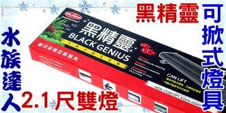 【水族達人】黑精靈《PL高反射可掀式鋁合金雙燈2.1尺(55W*2)安規認證》