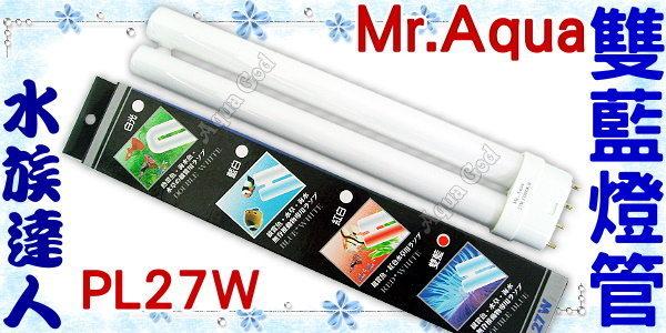 【水族達人】水族先生Mr.Aqua《雙藍燈管.PL27W》超明亮!