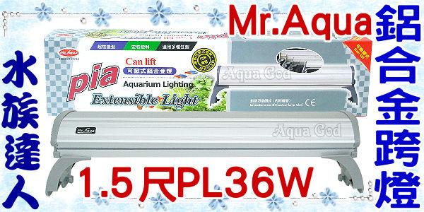~水族 ~Mr.Aqua~PIA可掀式鋁合金跨燈˙1.5尺PL36W~美觀、大方、 !
