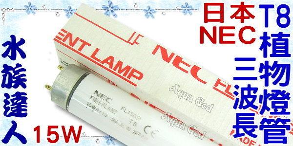 【水族達人】日本NEC《T8三波長植物燈管.15W》植物育成觀賞魚專用!
