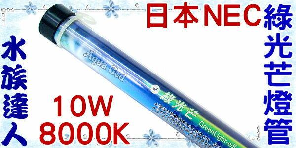 【水族達人】日本NEC《T8綠光芒燈管8000K(圓膠管包裝).10W》舒伯萊特新品!