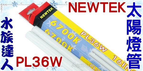 【水族達人】NEWTEK《太陽燈管6700K.PL36W》超明亮!