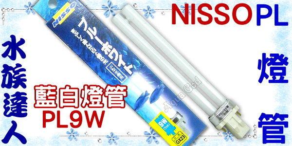【水族達人】【PL燈管】NISSO《PL9W˙藍白燈管》超明亮!