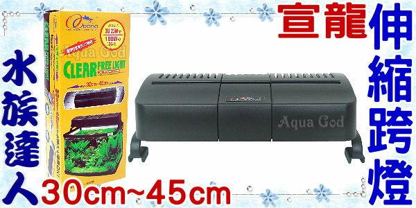 【水族達人】宣龍Oceana《伸縮跨燈3U 23W 黑色(內附燈管)》適用於30cm~45cm的魚缸
