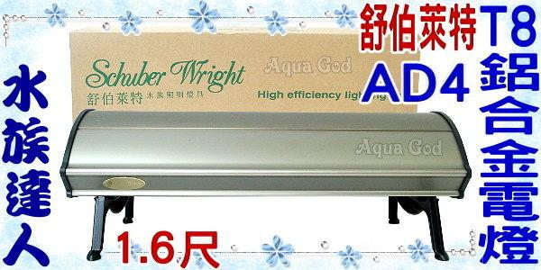 ~水族 ~舒伯萊特~T8 AD4四燈1.6尺~燈具 !