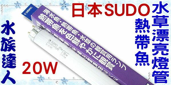 【水族達人】日本SUDO《熱帶魚水草漂亮燈管.20W》超明亮!