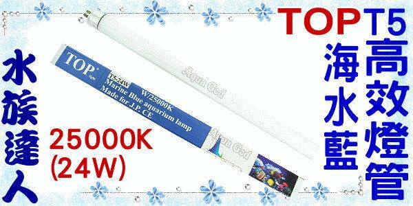【水族達人】TOP《T5高效燈管(海水藍).25000K(24W)》超明亮!