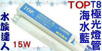 【水族達人】TOP《T8極光燈管(海水藍).25000K(15W)》超明亮!