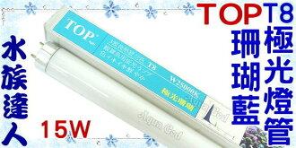 【水族達人】TOP《T8極光燈管(珊瑚藍).25000K(15W)》超明亮!