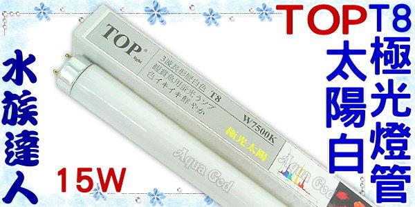 【水族達人】TOP《T8極光燈管(太陽白).7500K(15W)》超明亮!