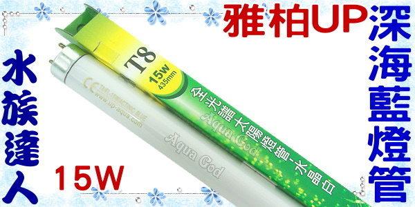 【水族達人】雅柏UP《T8深海藍燈管.15W》知名品牌、大眾價格!
